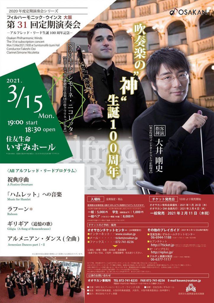 フィルハーモニック・ウインズ大阪 第31回定期演奏会